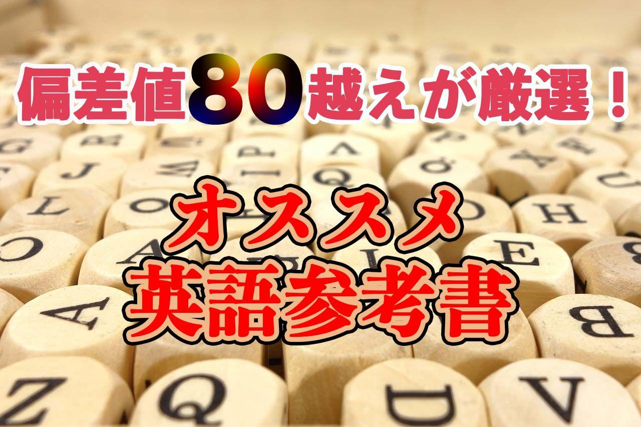 おすすめの英語参考書リスト