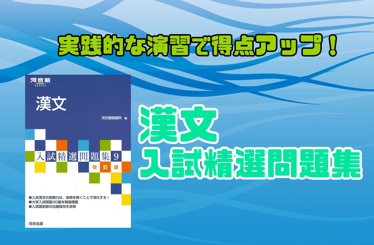 漢文入試精選問題集