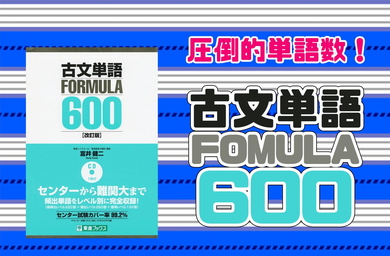 古文単語FORMULA 600