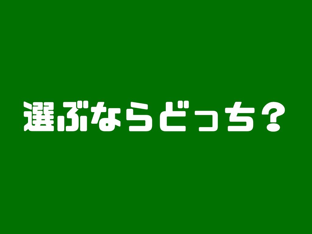 早稲田と上智