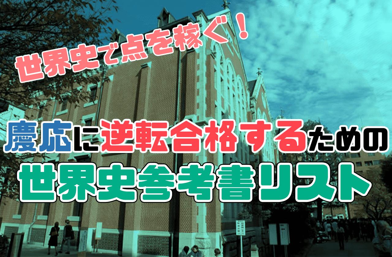 慶應に逆転合格するための世界史参考書リスト