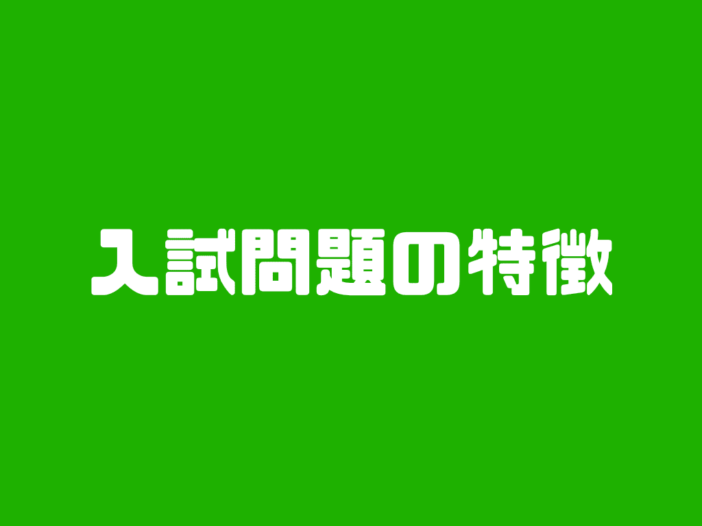 早稲田 英語