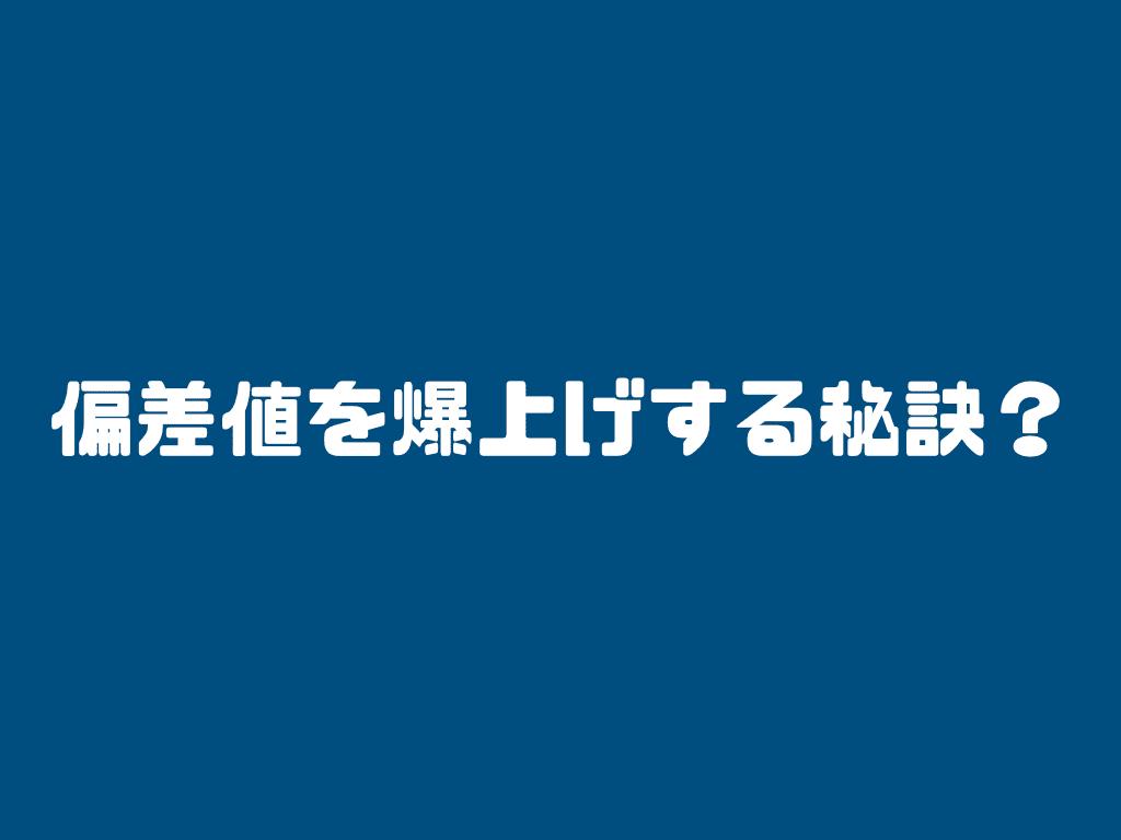 早稲田 明治