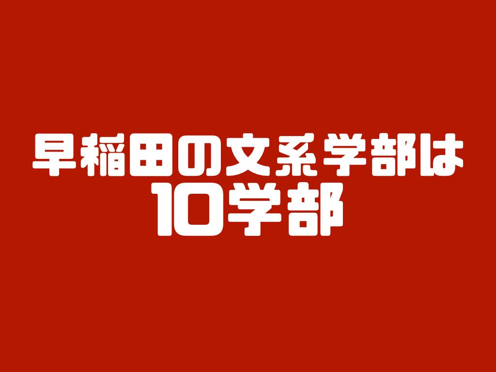 早稲田文系