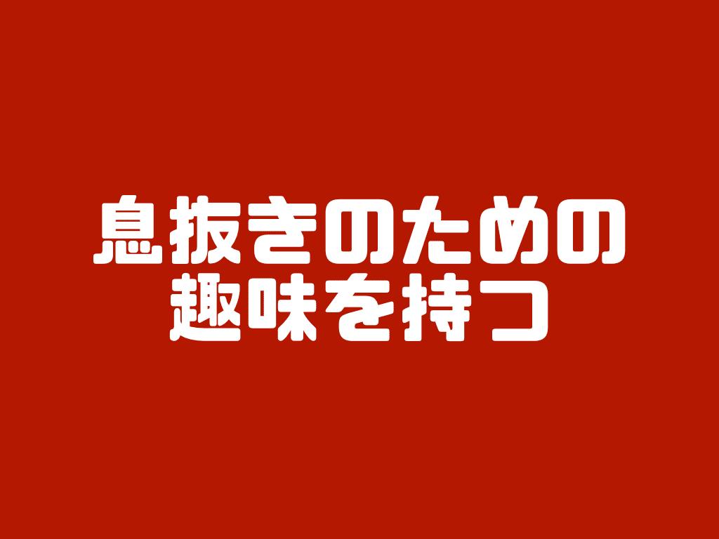 宅浪 早稲田