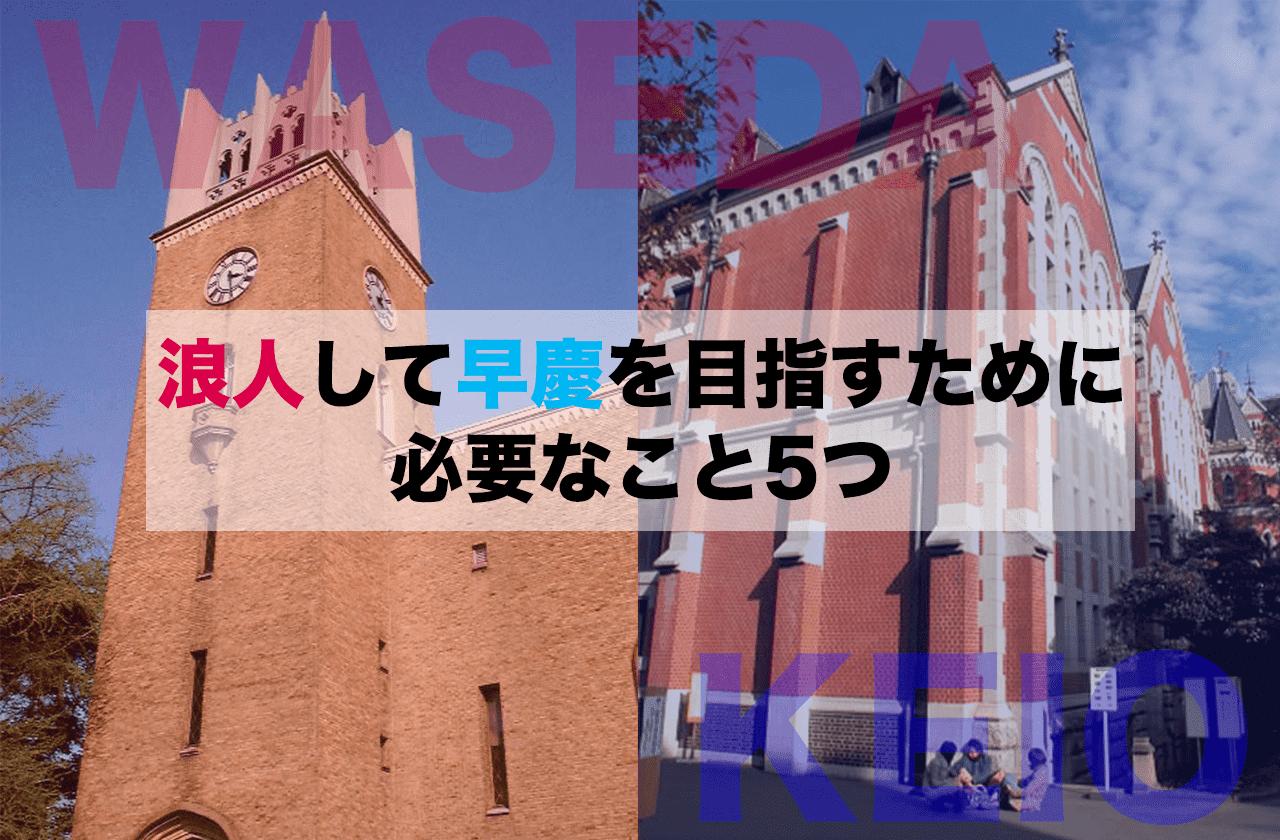 浪人 早稲田