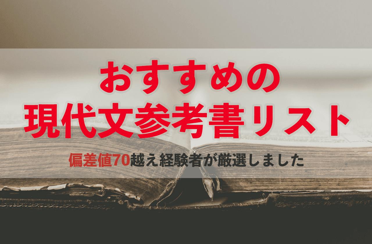 現代文 参考書