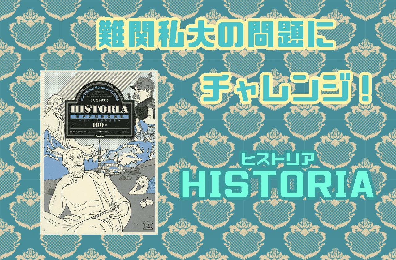 HISTORIA[ヒストリア] 世界史精選問題集
