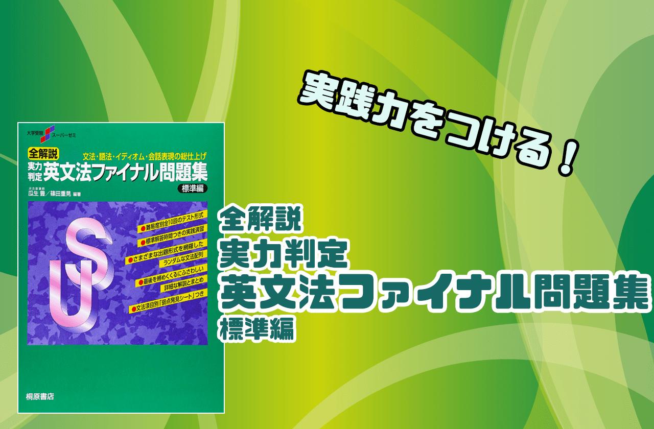 全解説実力判定英文法ファイナル問題集 標準編