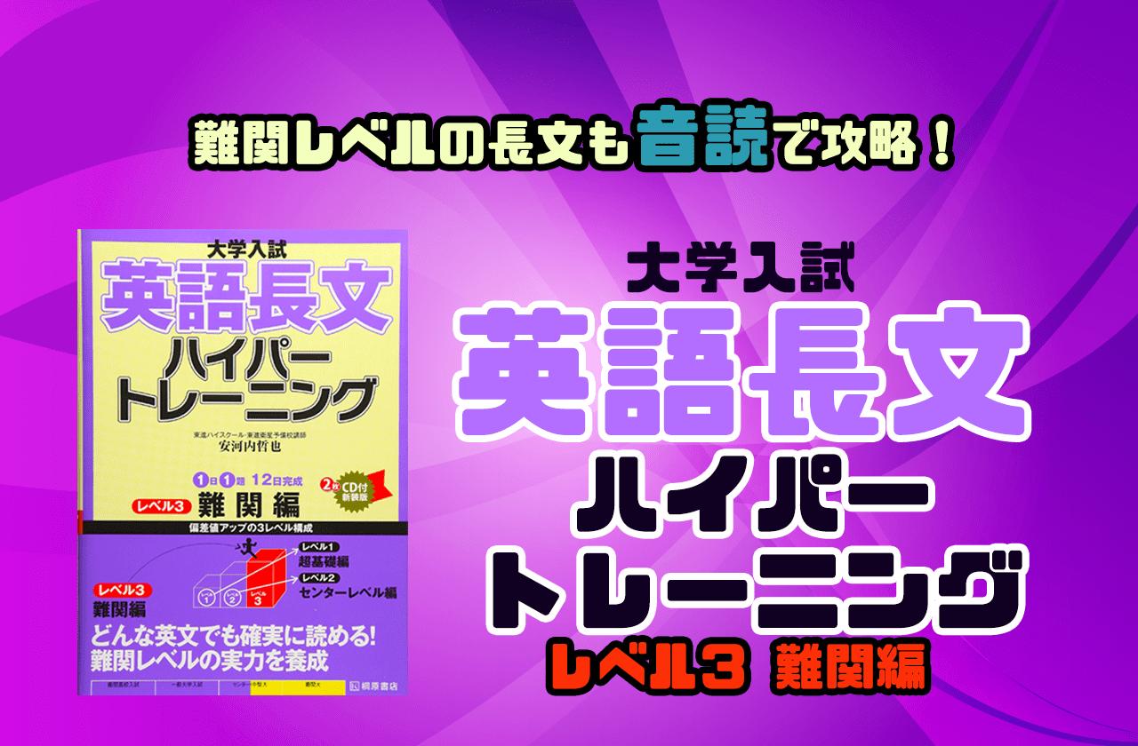 大学入試英語長文ハイパートレーニングレベル3難関編