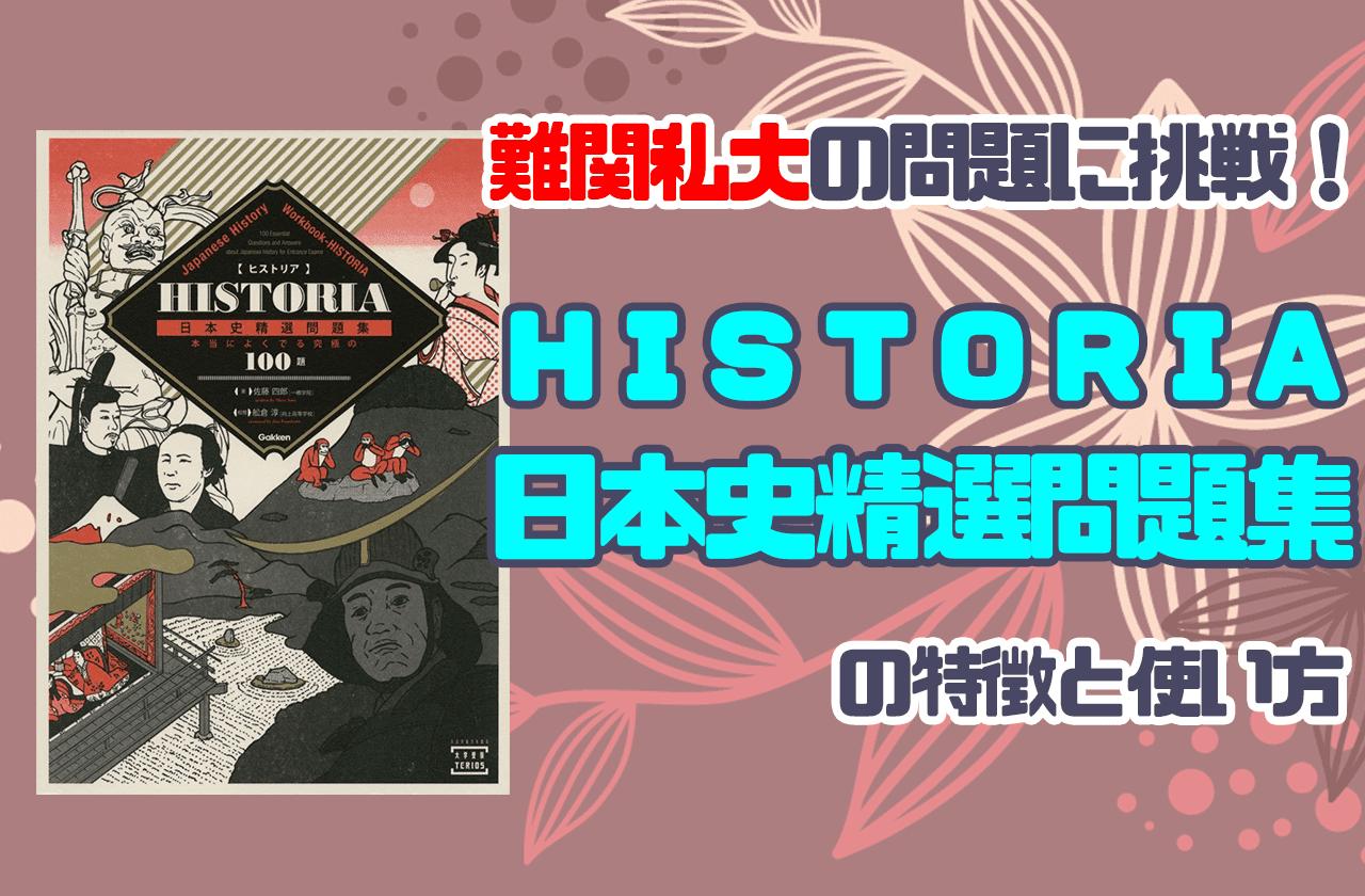 ヒストリア日本史精選問題集