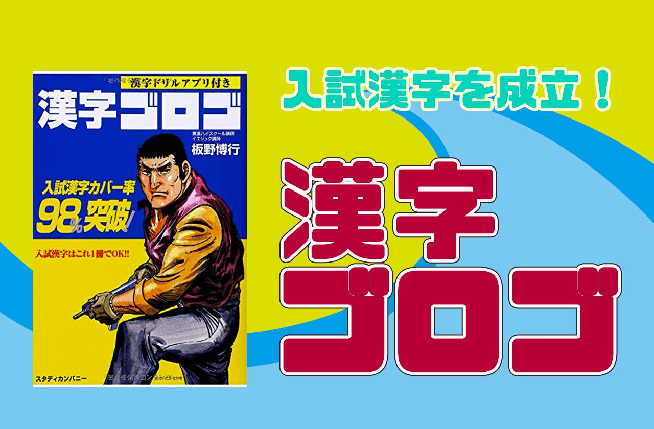 漢字ゴロゴ
