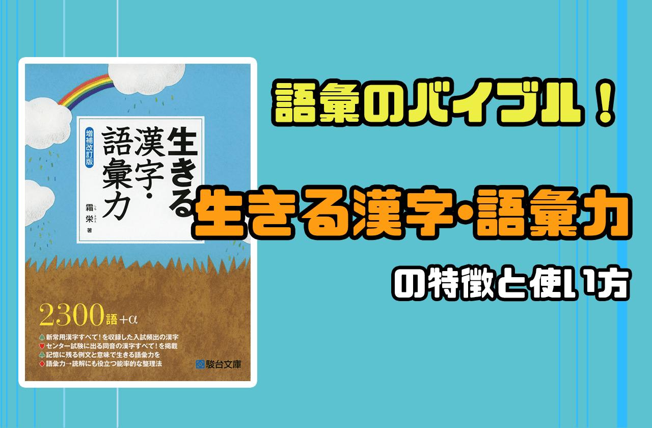 生きる漢字・語彙力