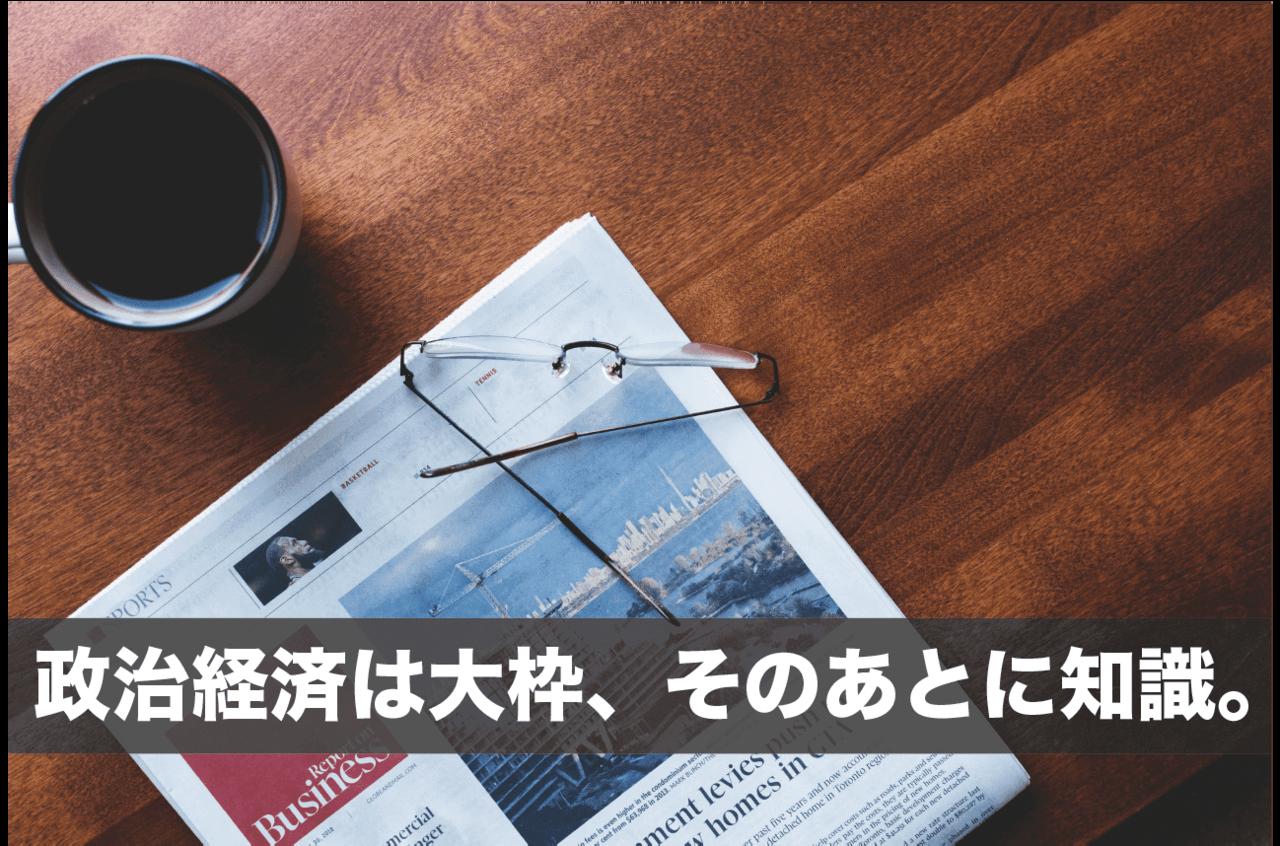 早稲田 政治経済
