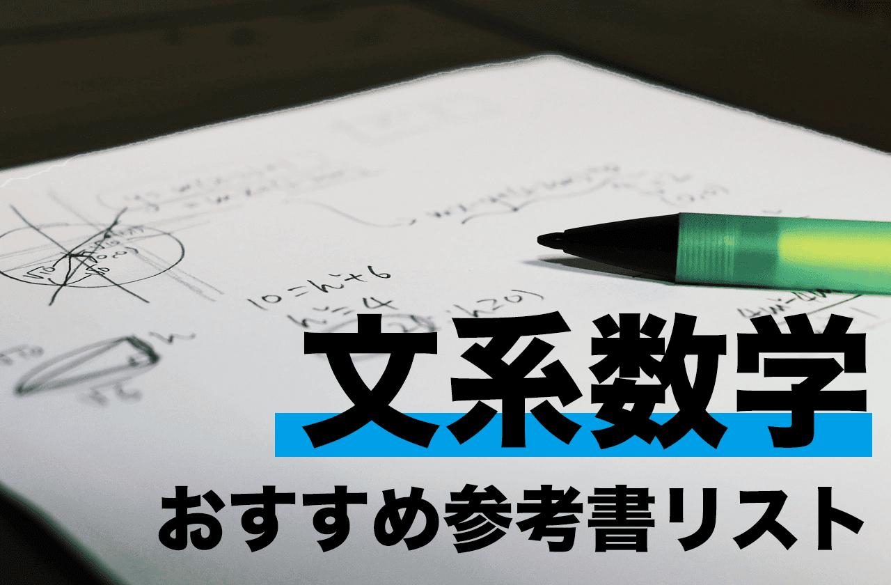 数学 参考書